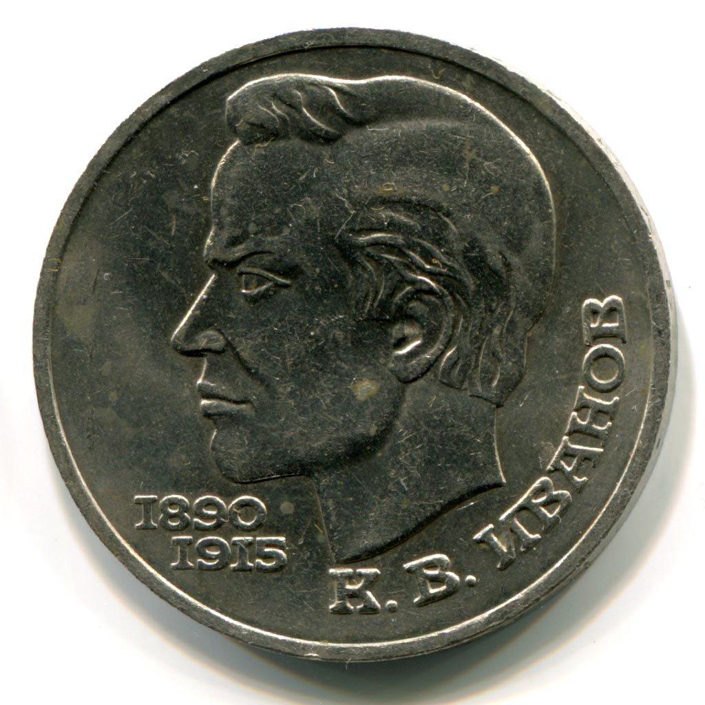 1 рубль иванов 1991 цена монета 10 рублей иркутская область