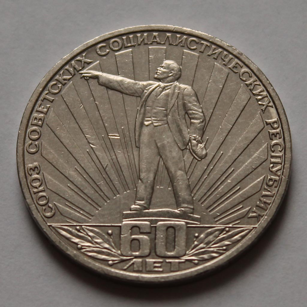 Сколько стоит советский рубль с лениным 9 фотография
