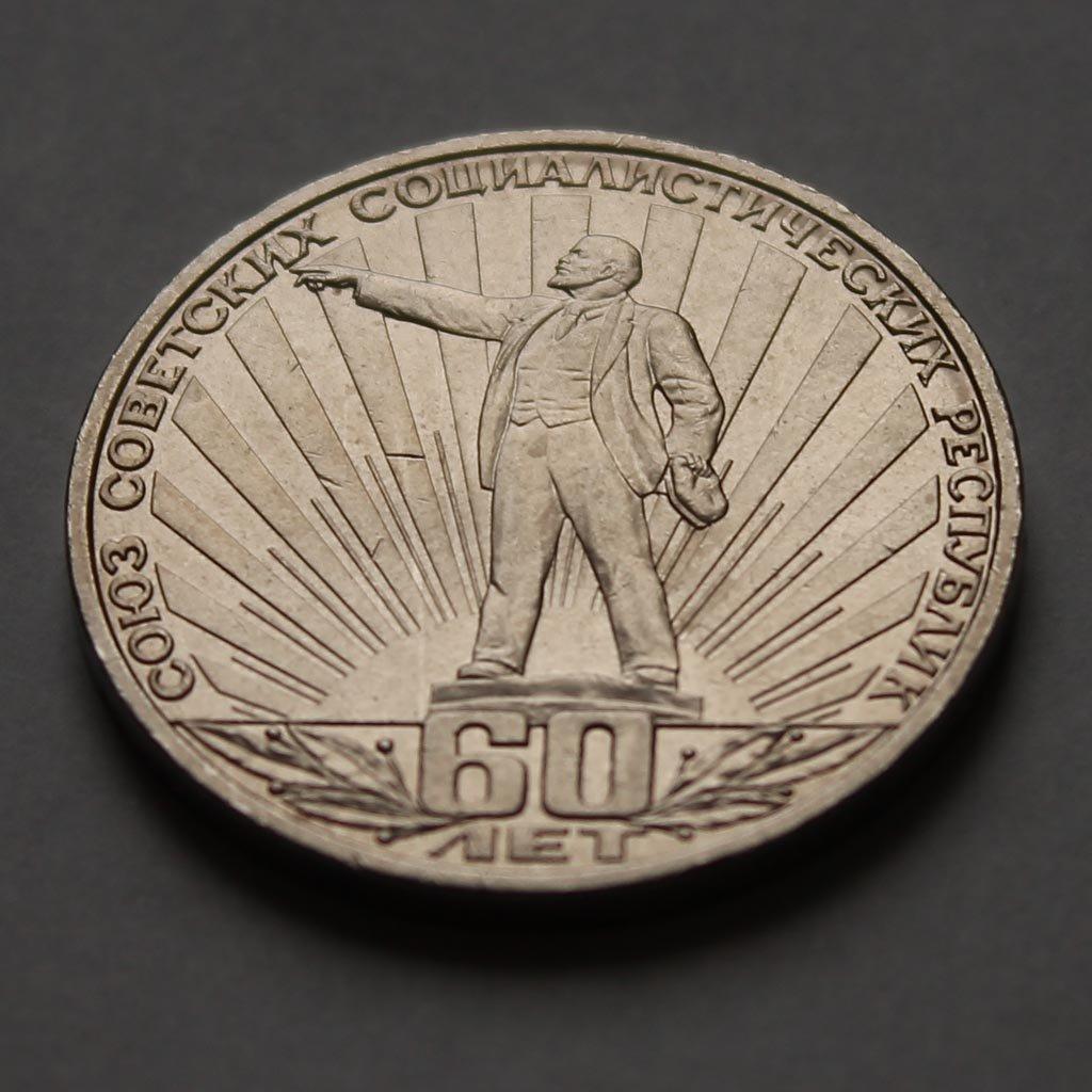 Сколько стоит советский рубль с лениным 21 фотография