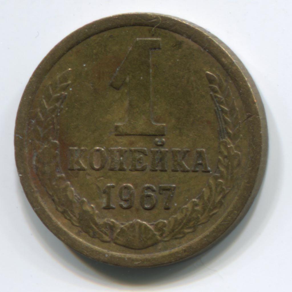 1 копеек 1967 года цена 12 кейс