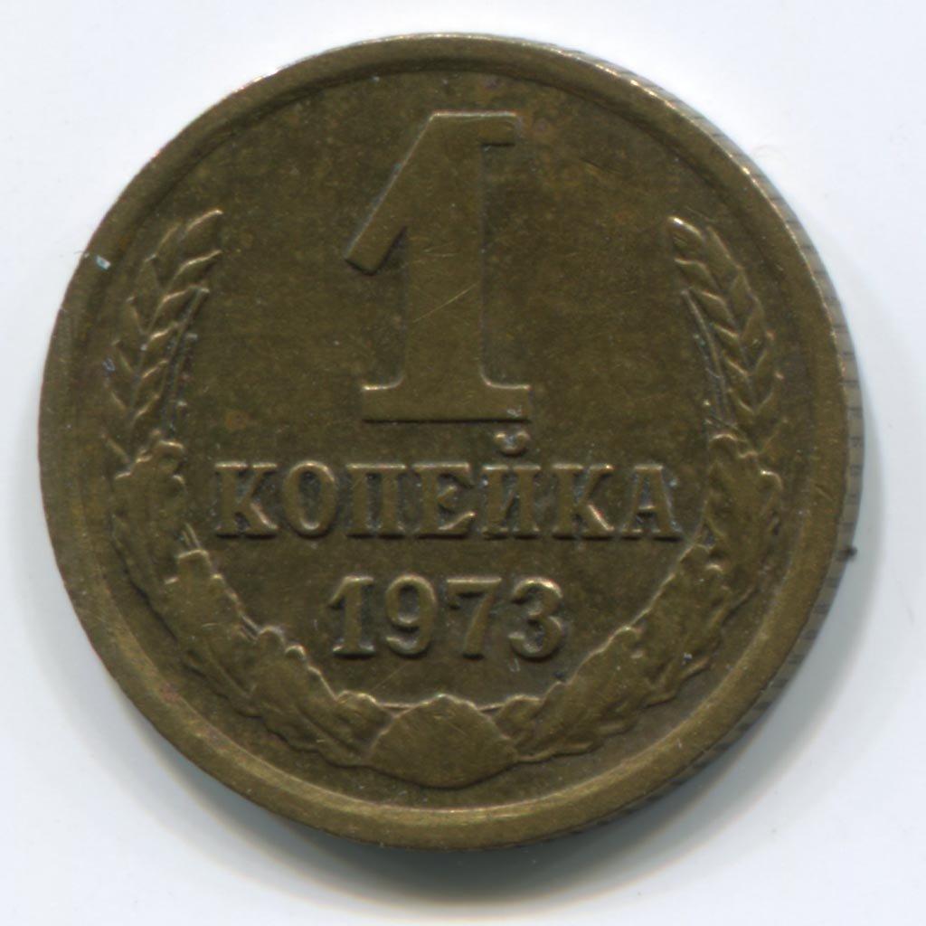 1 копейки 1973 года цена продажа олимпийских монет