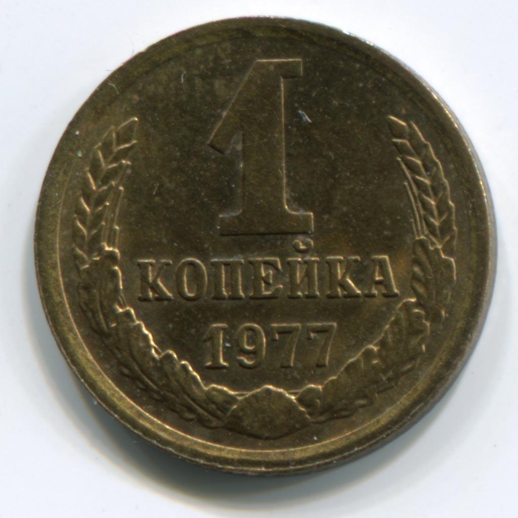 1 копейка 1977 года казахский рубль 5 букв