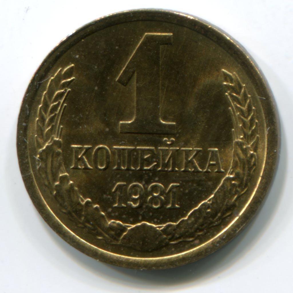 1 копейка 1981 года юбилейные монеты россии 2019 года план выпуска