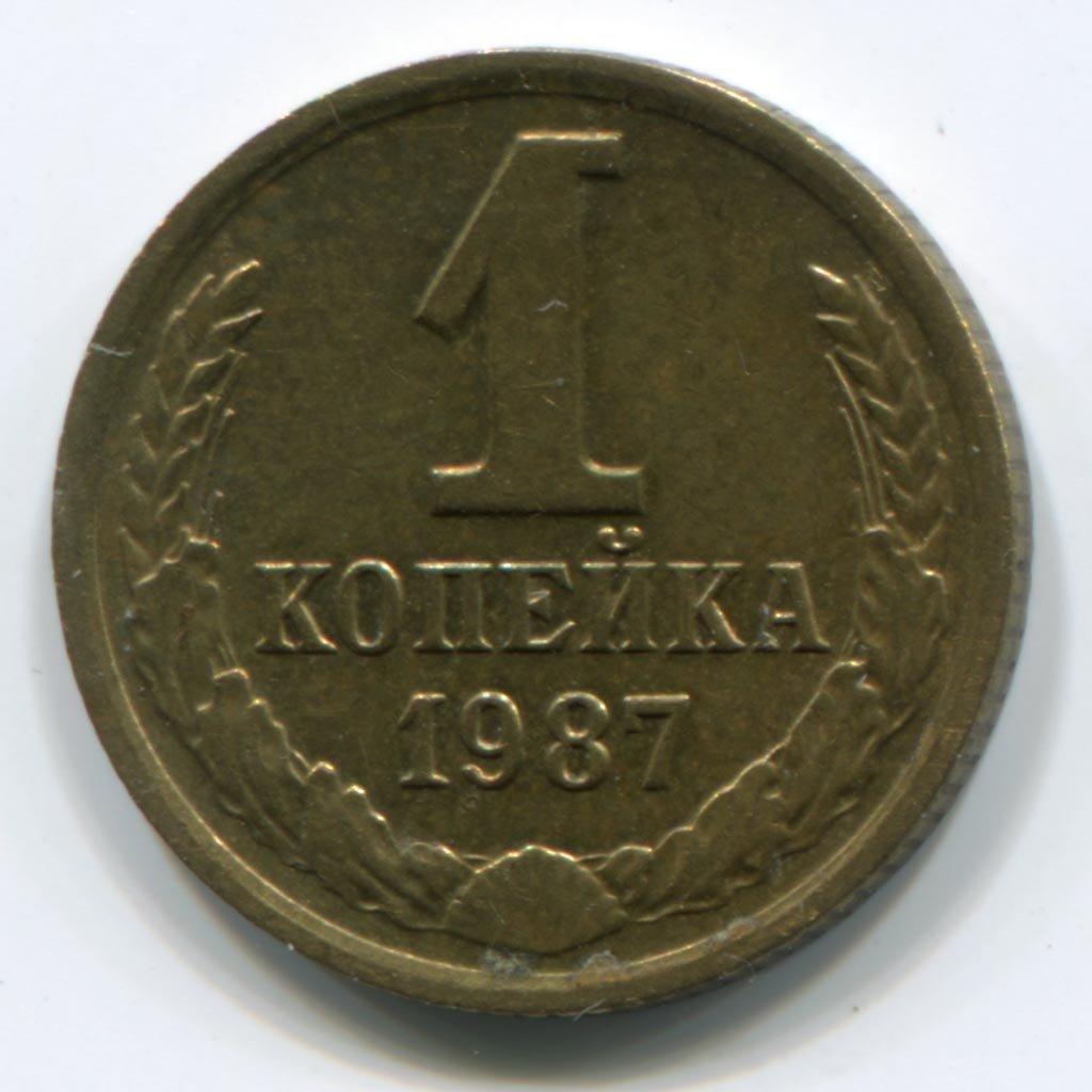 Монета 1 копейка 1987 года ссср 2 злотых 1980 года цена