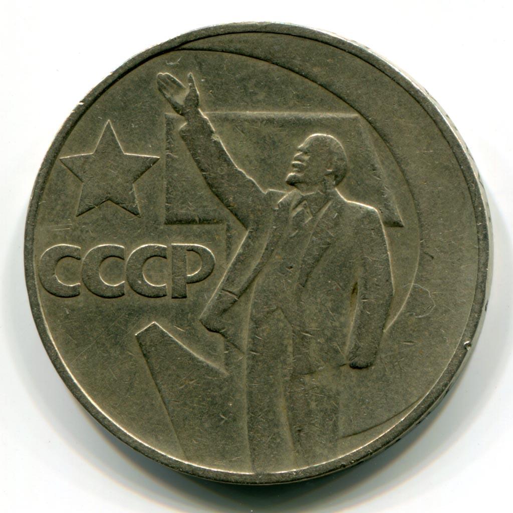 Монеты ссср 1967 50 лет советской власти подлинность банкноты 5000 рублей