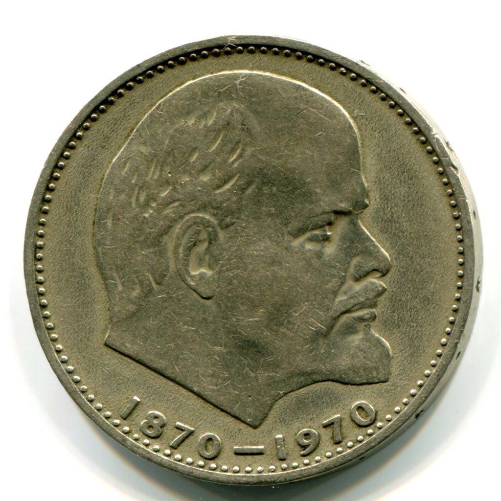 Сколько стоит советский рубль с лениным 7 фотография