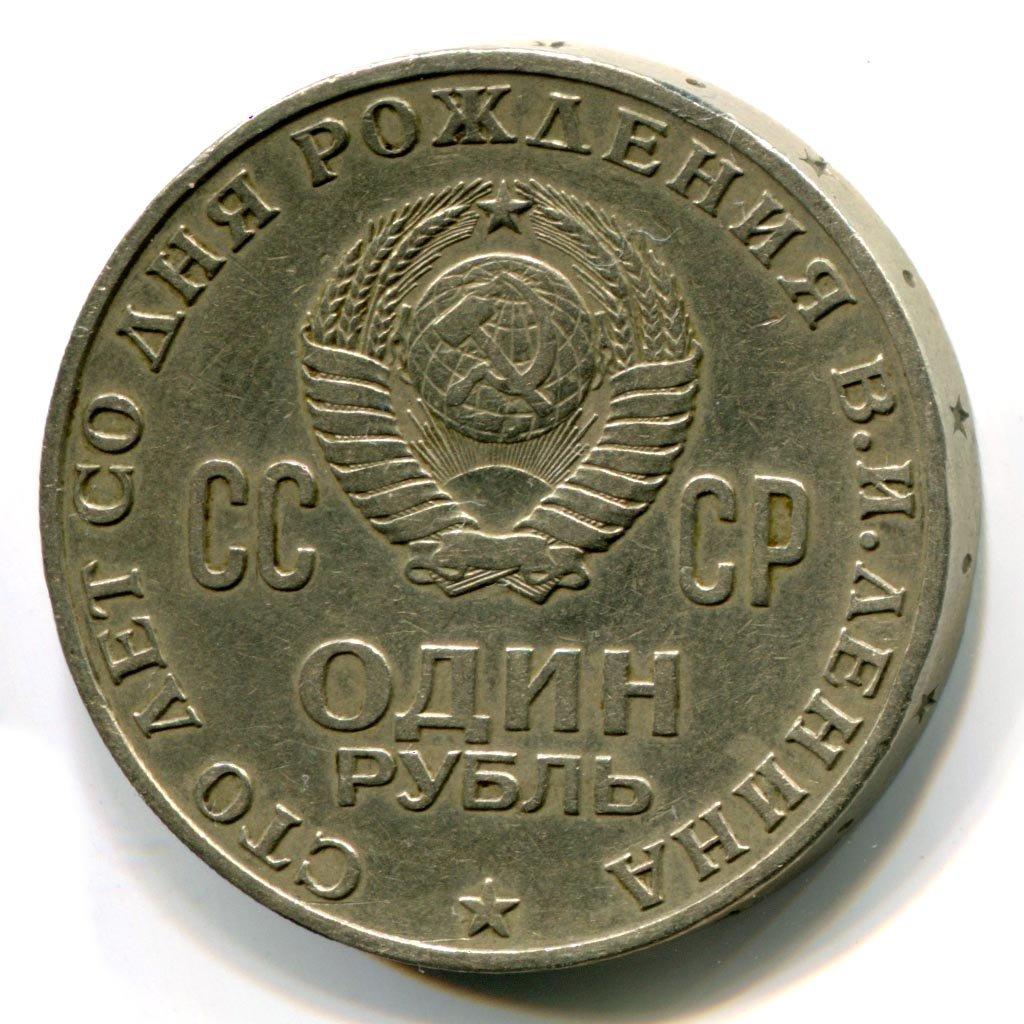 Сколько стоит советский рубль с лениным 8 фотография