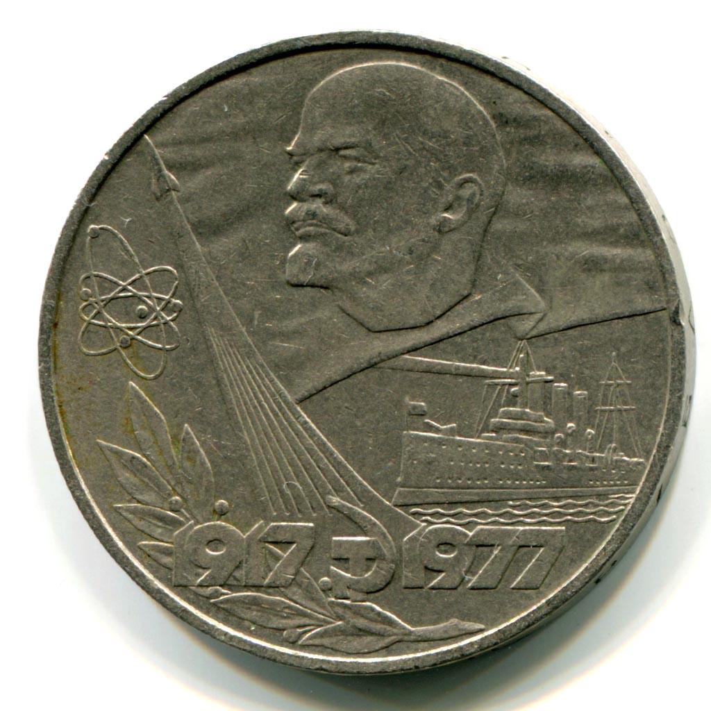 1 руб 60 лет советской власти день монетчика
