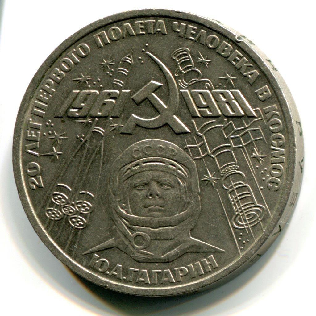 1 рубль 20 лет первого полета человека в космос цена рубль 1801 года цена