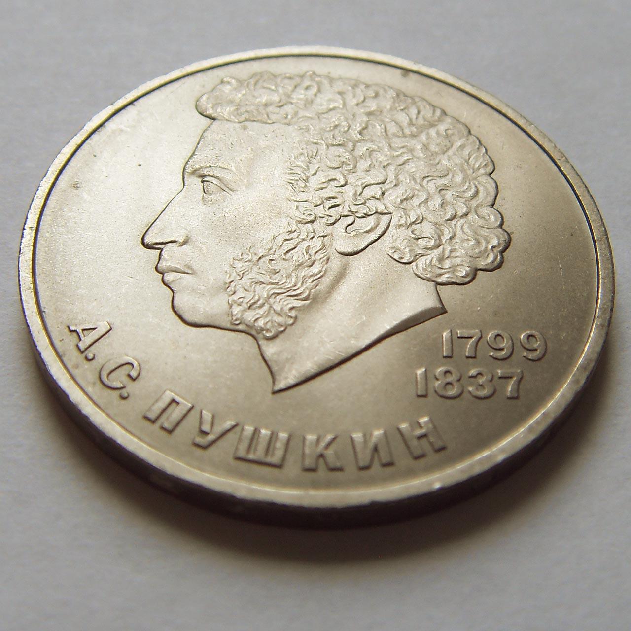 Юбилейная монета пушкин испанские пиастры чеканились из