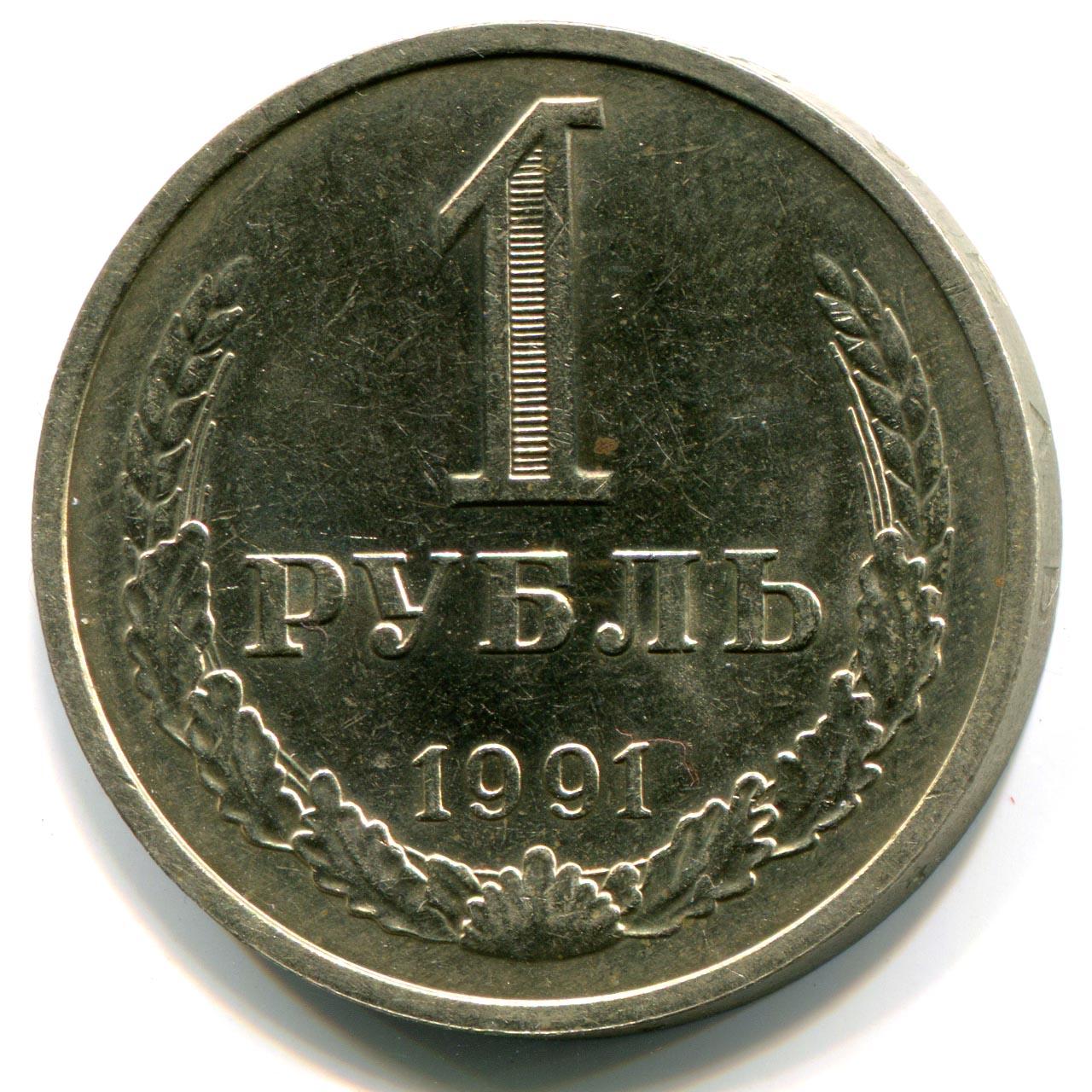 Стоимость 1 рубль 1991 окисление монеты