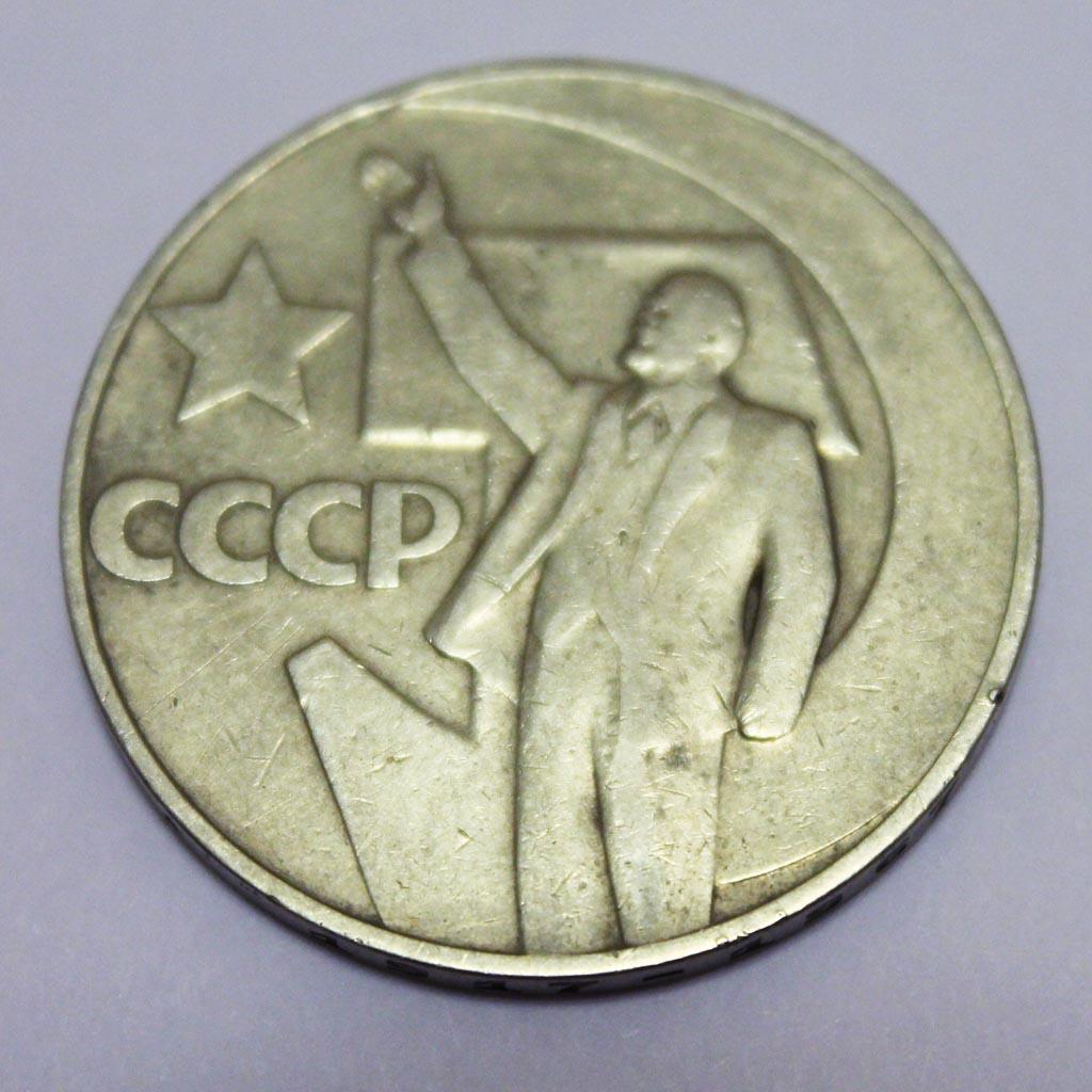 Рубль ссср ленин цена дорогие российские монеты 1991 2011 годов