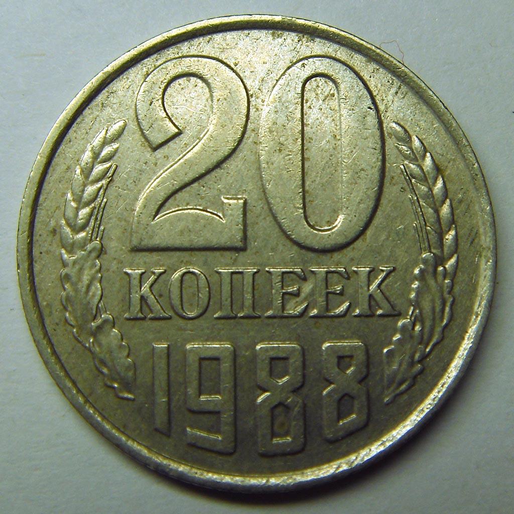 Цена 20 копеек 1988 года ссср монеты 20и10грошь 1949года продать какая цена