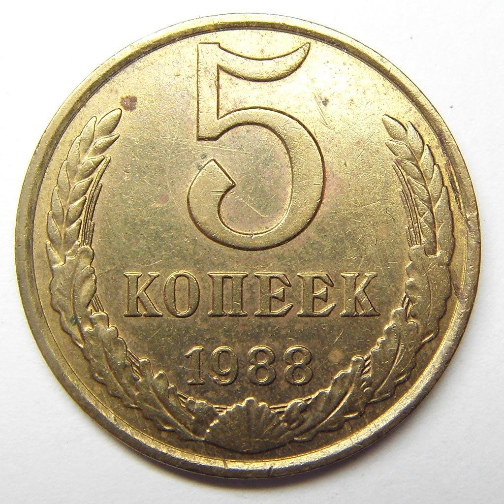 Стоимость 5 копеек 1988 ноль рублей монета купить