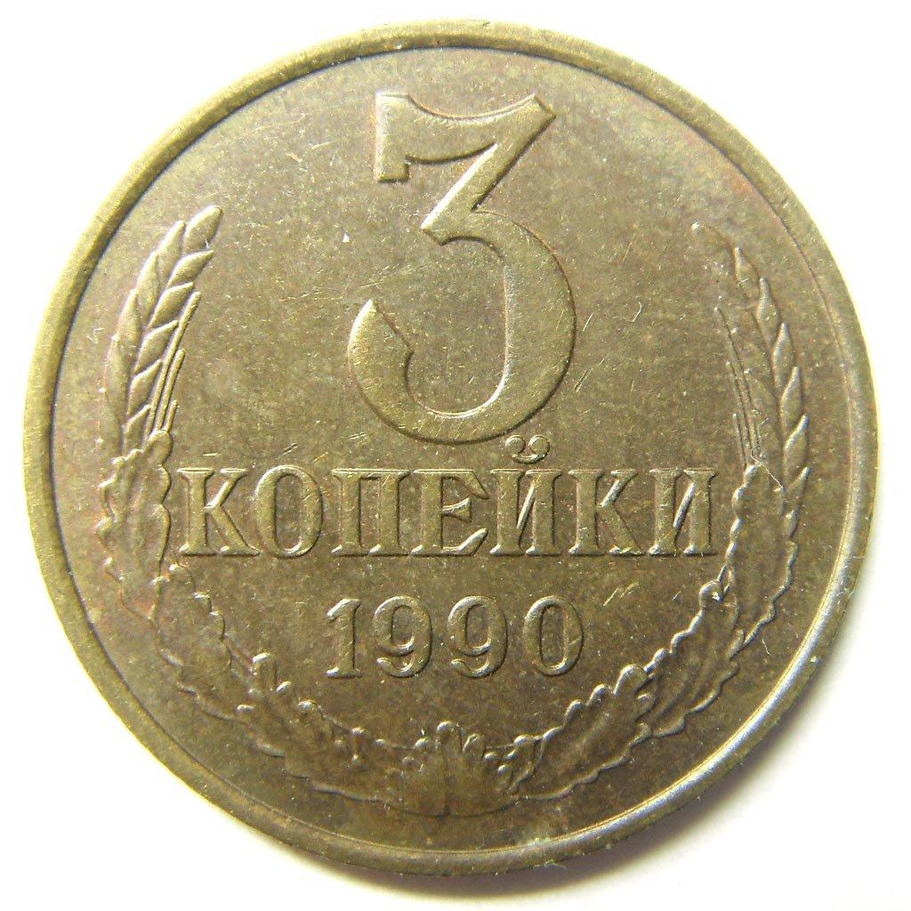 Копейка ноябрьск объявления куплю монеты сниму жилье в ялте на 4 человек частные объявления