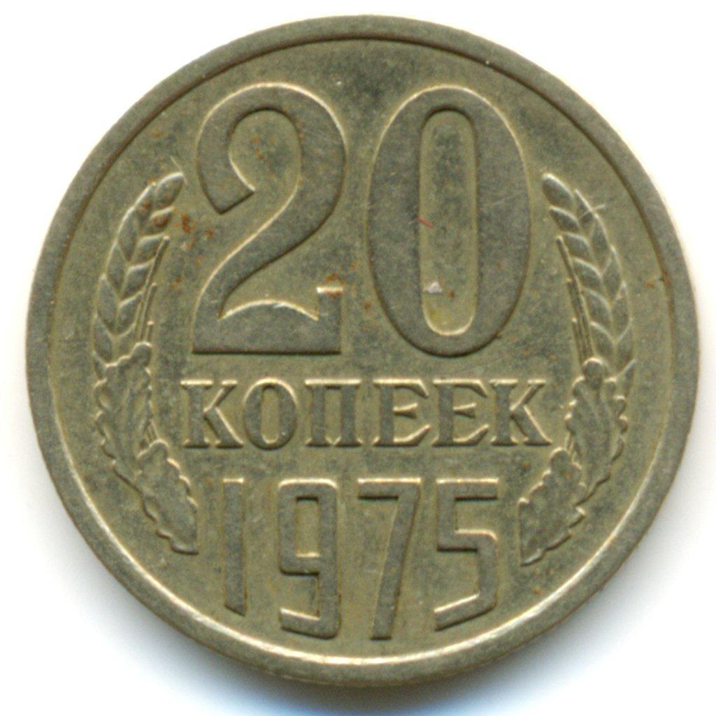 20 копеек 1975 года цена монеты карабаха