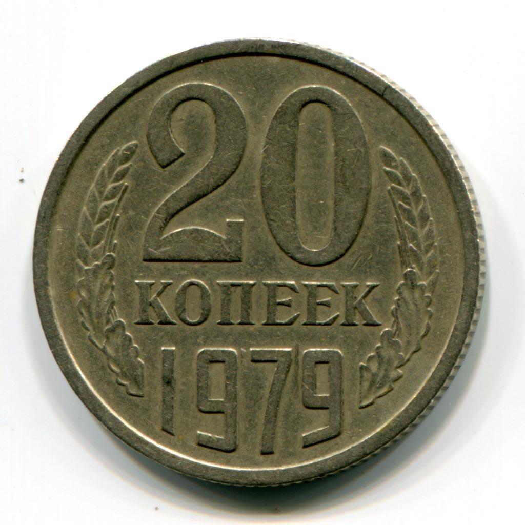 20 копеек 1979 года цена ссср сколько стоит 1 копейка ссср