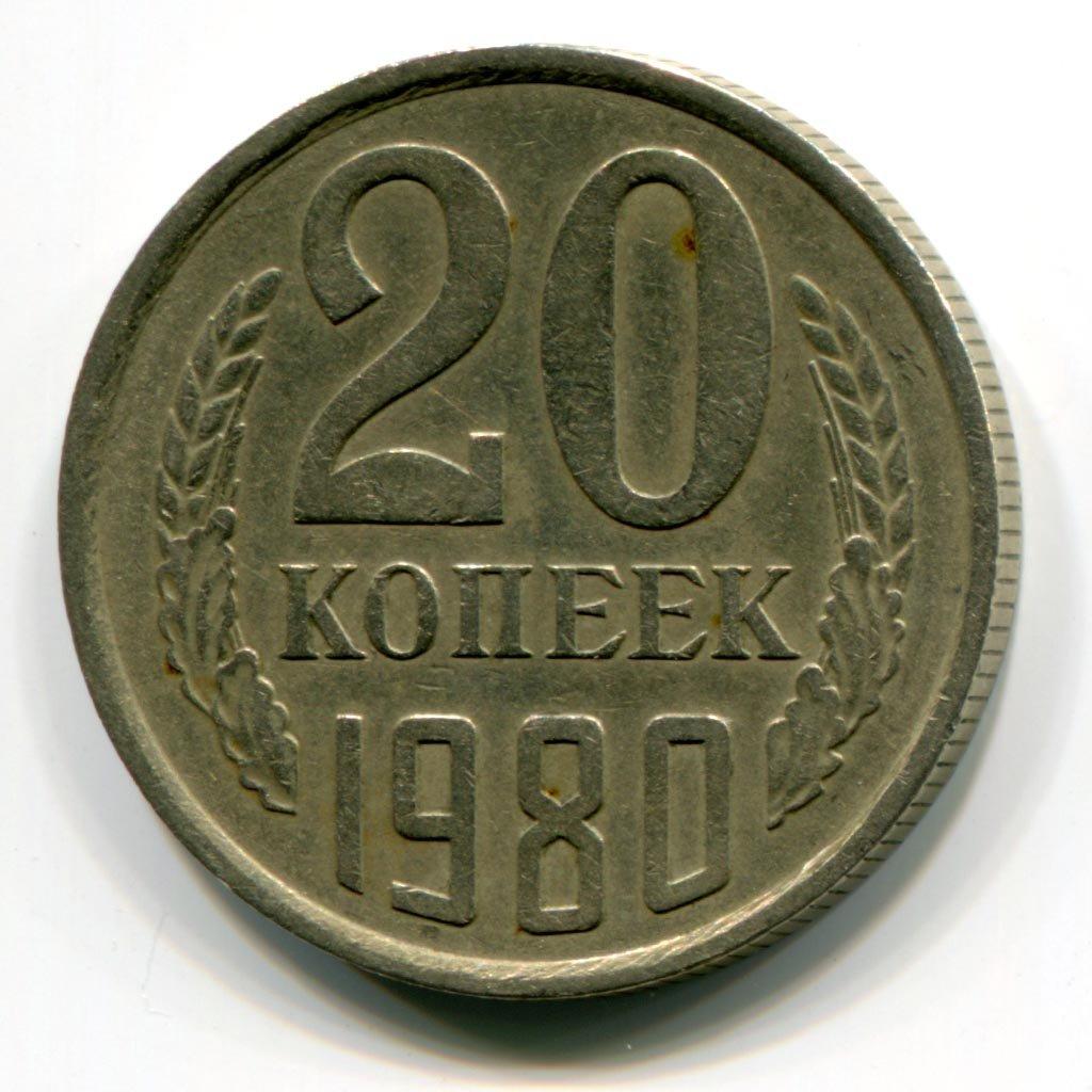 20 копеек 80 года цена скупка монет в иваново