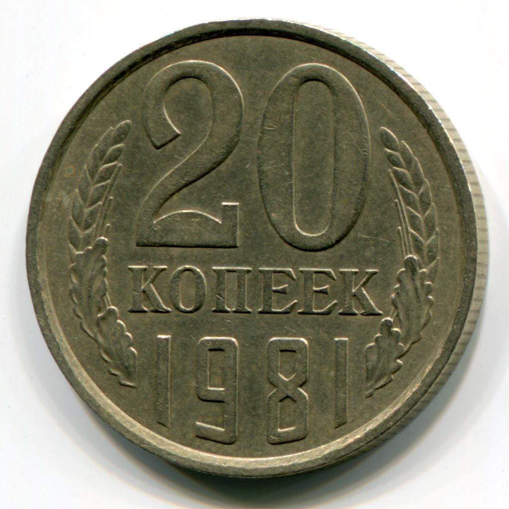 20 копеек 1981 года цена ссср стоимость конрос спб