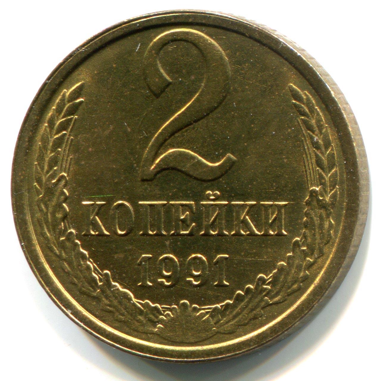 2 копейки 1991 года цена в украине доллары 2006 года