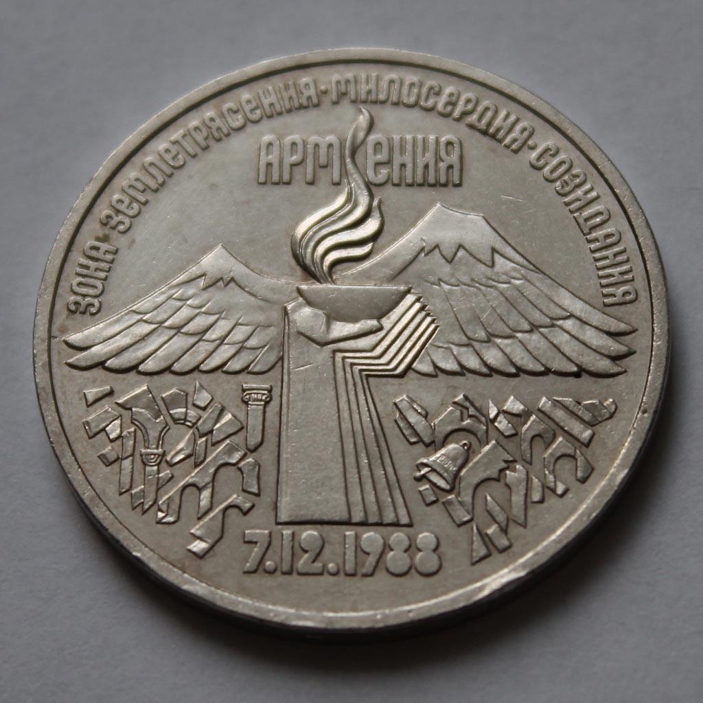 3 рубля армения 1988 цена как производят цветные монеты