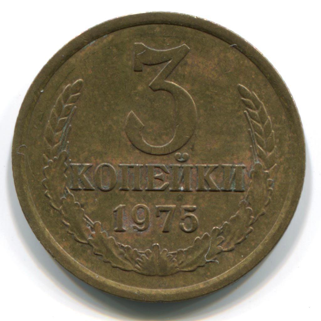 3 копейки 1975 года стоимость монета 1754
