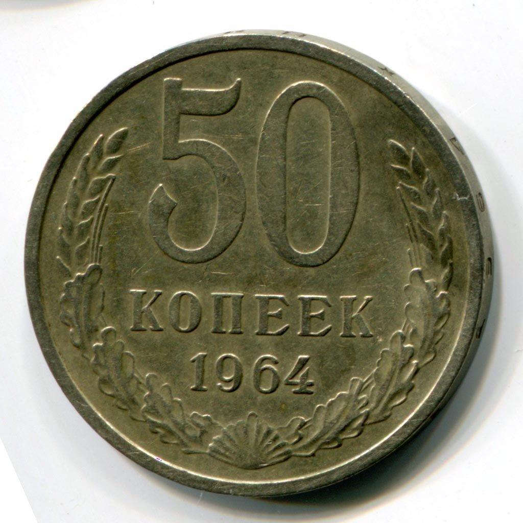 50 копеек 1964 года цена ссср стоимость 10 рублей 2009 стоимость