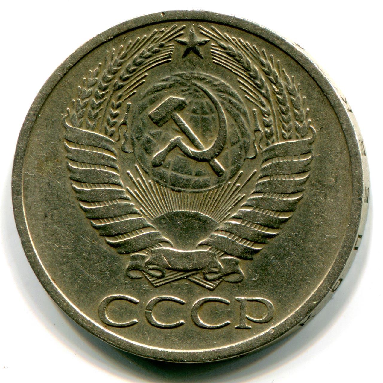 50 копеек 1965 года стоимость альбом для монет картинки