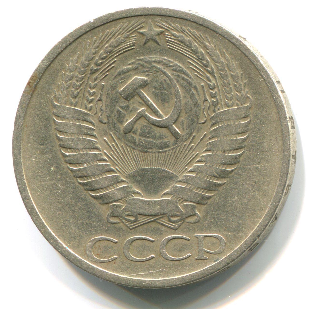 50 копеек 1968 года цена ссср купить монеты 10 рублей дешево