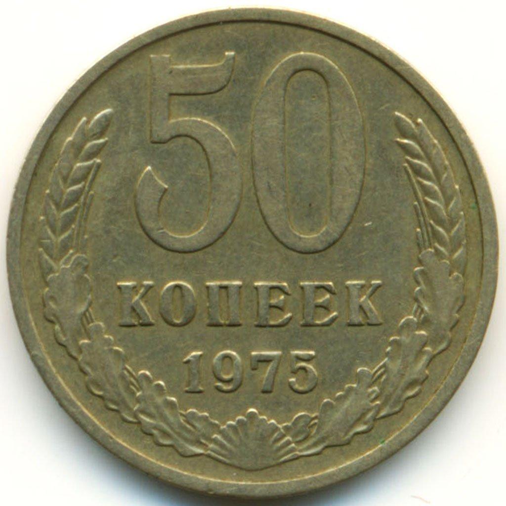 50 копеек 1975 1 цента 1936 г