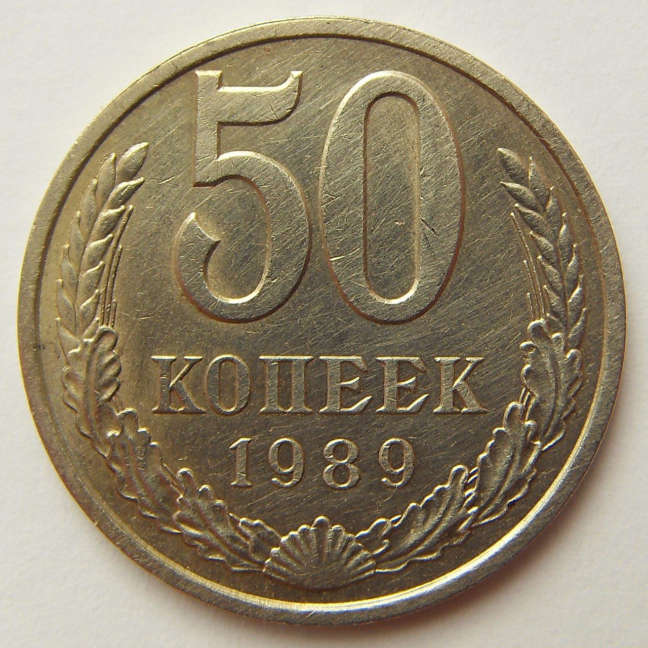 Советские 50 копеек 50 cent eesti vabariik 1936 цена