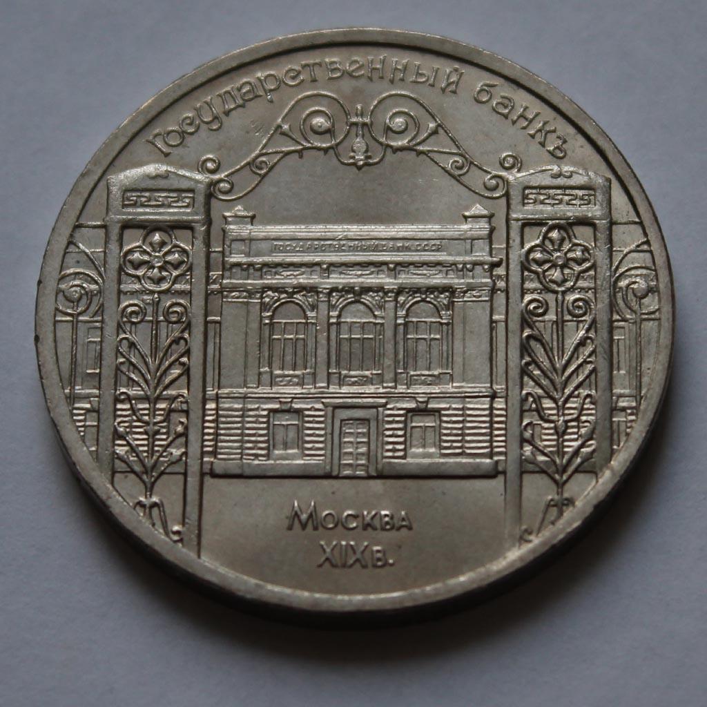 Продать монету 5 рублей 1991 года полководец отечественной войны 1812