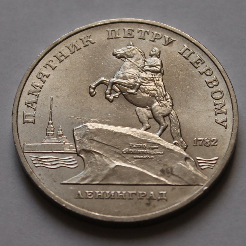 Монета памятник петру первому цена купить монеты римской империи