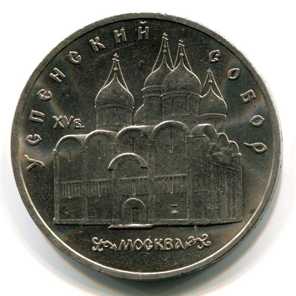 Монета 5 рублей успенский собор 5 злотых