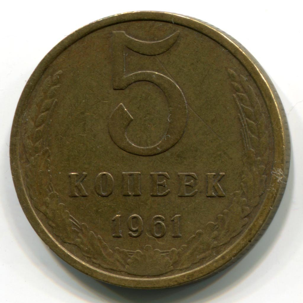 Список самых ценных монет СССР по номиналу от 10 копеек