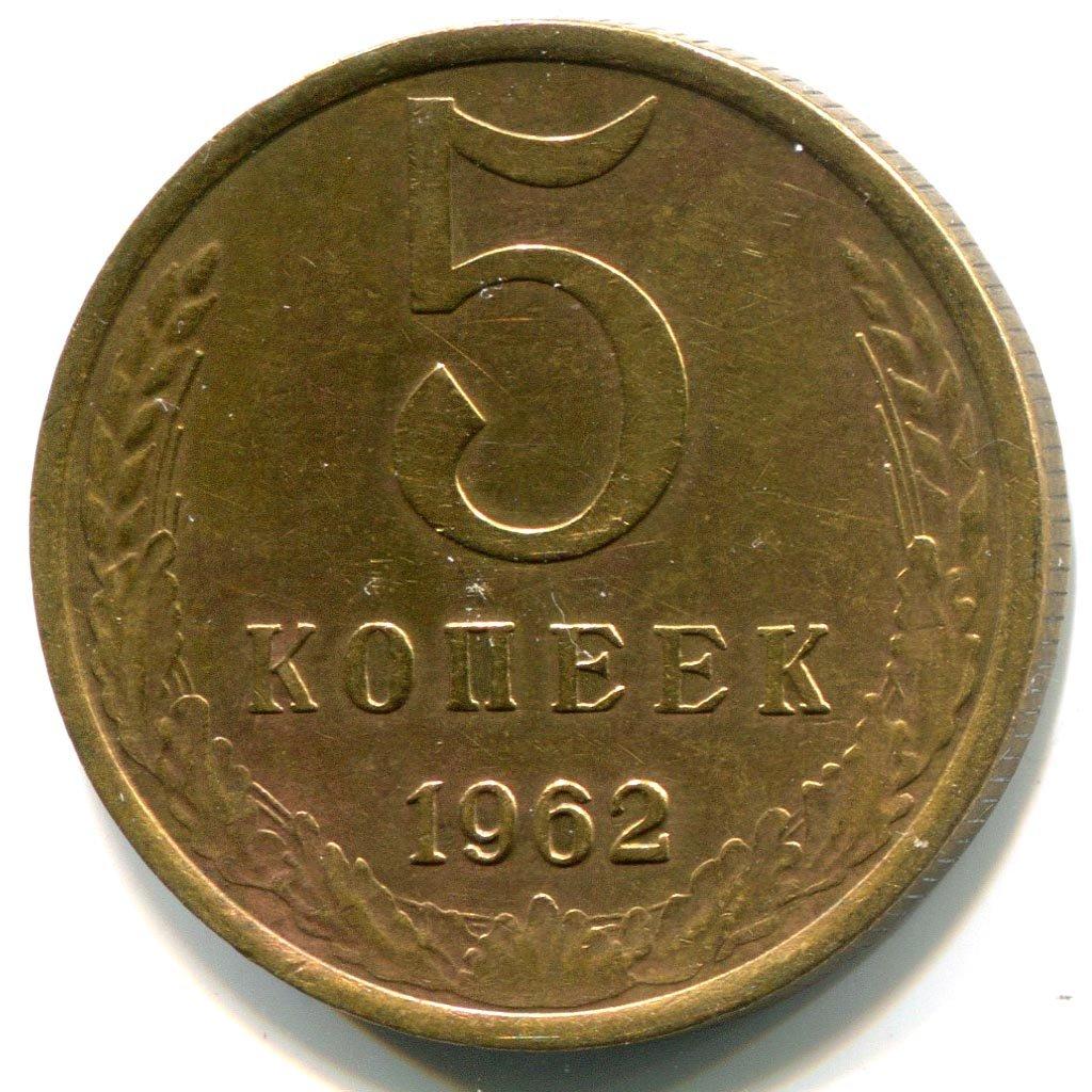 5 копеек 1962 сколько монет 10 рублей
