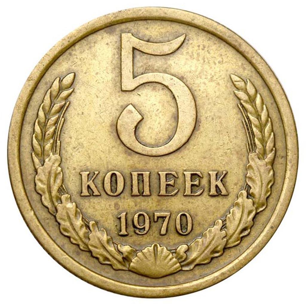 Куплю монеты 1970 2 лата 1992 купить