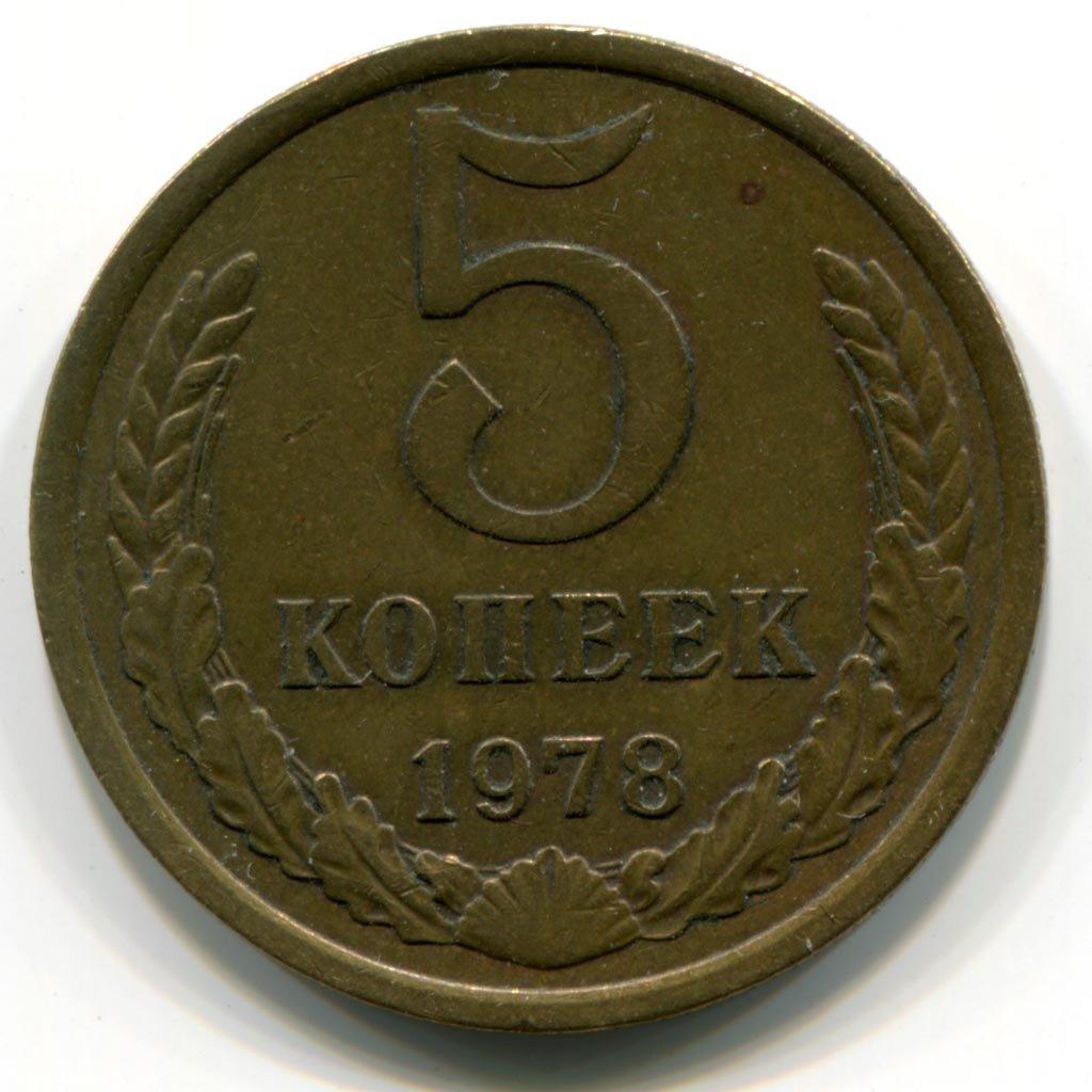 5 копеек 1978 года цена ссср стоимость монета польша 1995 стоимость