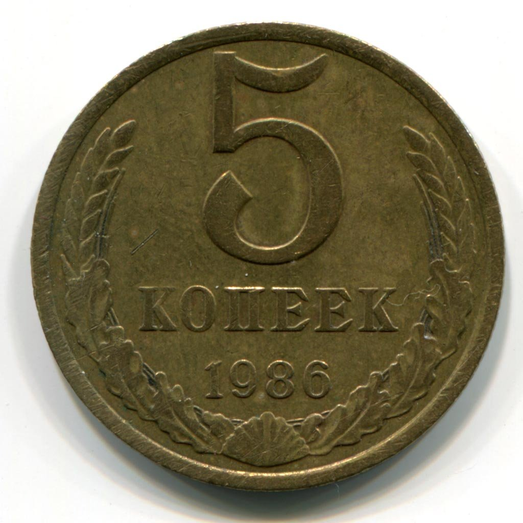5 копеек 1986 года м сом