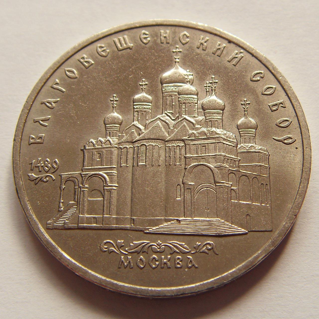 5 рублей ссср 1989 благовещенский собор цена магазин форма нато в спб