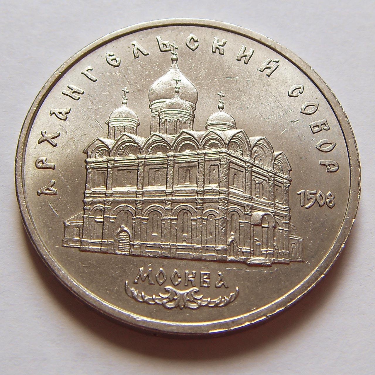 5 рублей 1991 архангельский собор клады найденные в беларуси видео