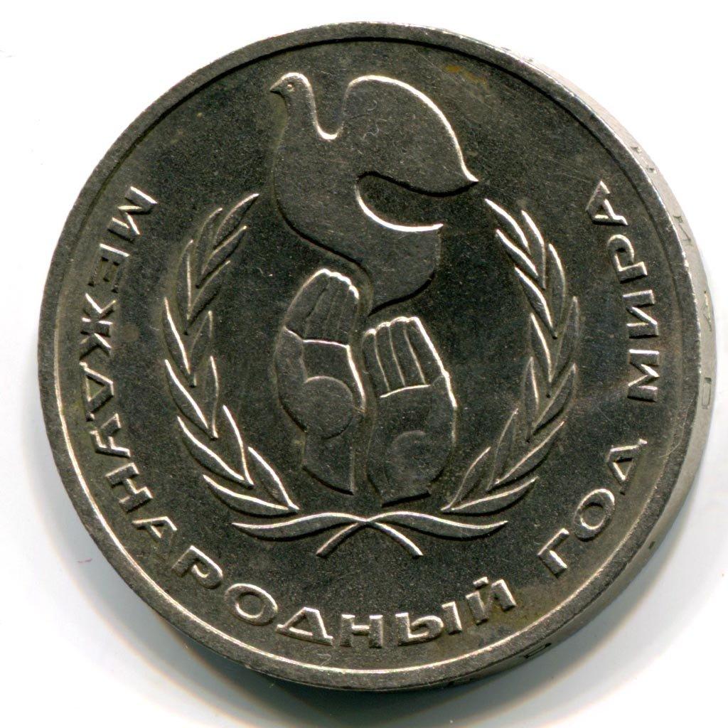 Ussr11986lomonosov