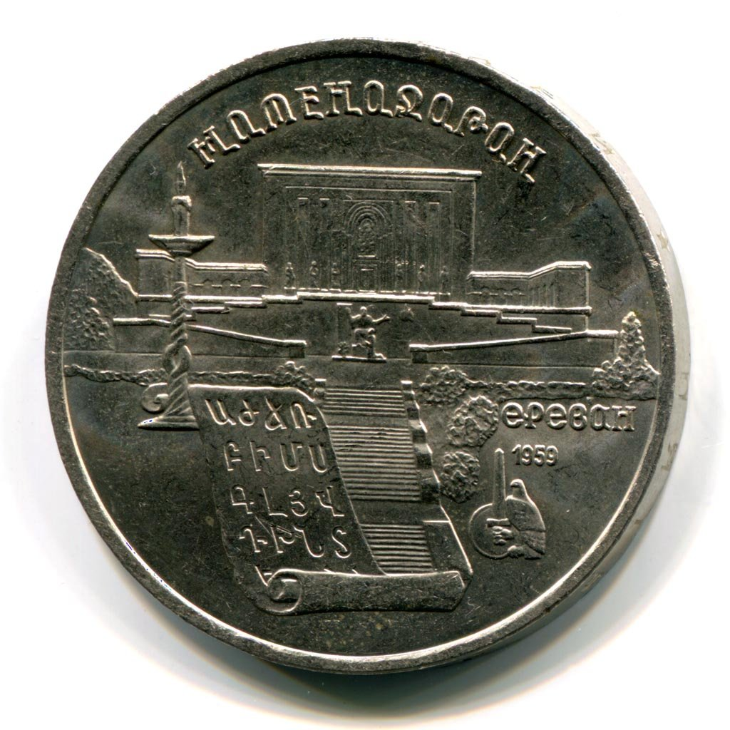 Монета 5 рублей ереван стоимость афганская валюта