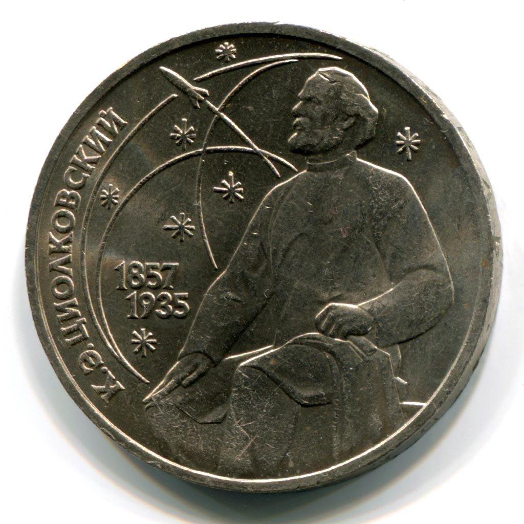 Один рубль циолковский цена монета я тебя люблю